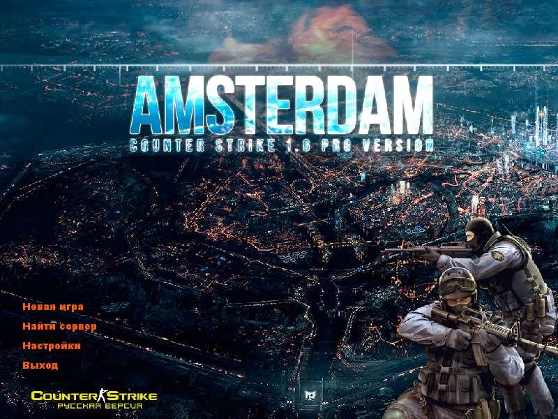 Контр-Страйк 1.6 от Амстердама