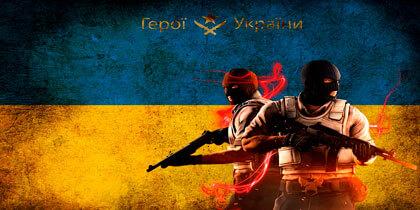 Скачать Counter-Strike 1.6 Герои Украины
