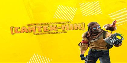Скачать Counter-Strike 1.6 от Сантехника