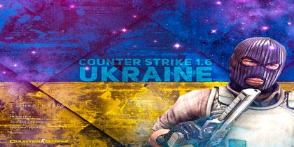 Скачать Контр-Страйк 1.6 Украина