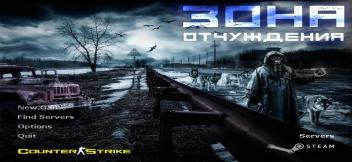 Скачать Counter-Strike 1.6 зона отчуждения